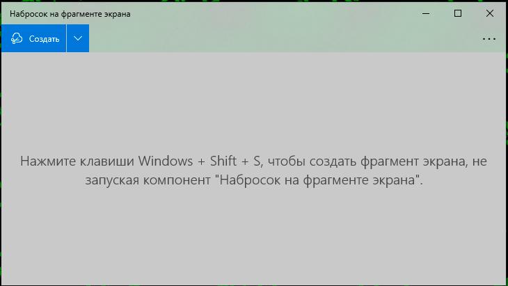 Набросок на фрагменте экрана