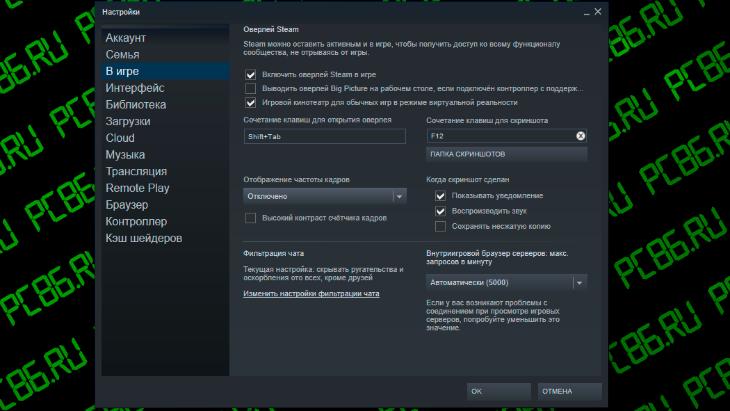 Счетчик FPS в Steam