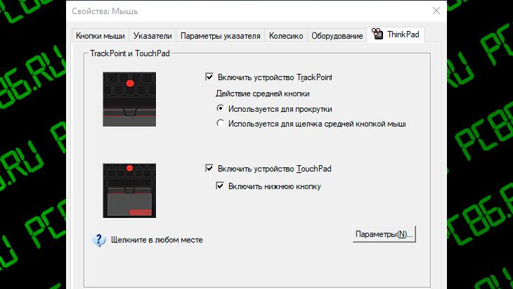 Настройки тачпада ThinkPad