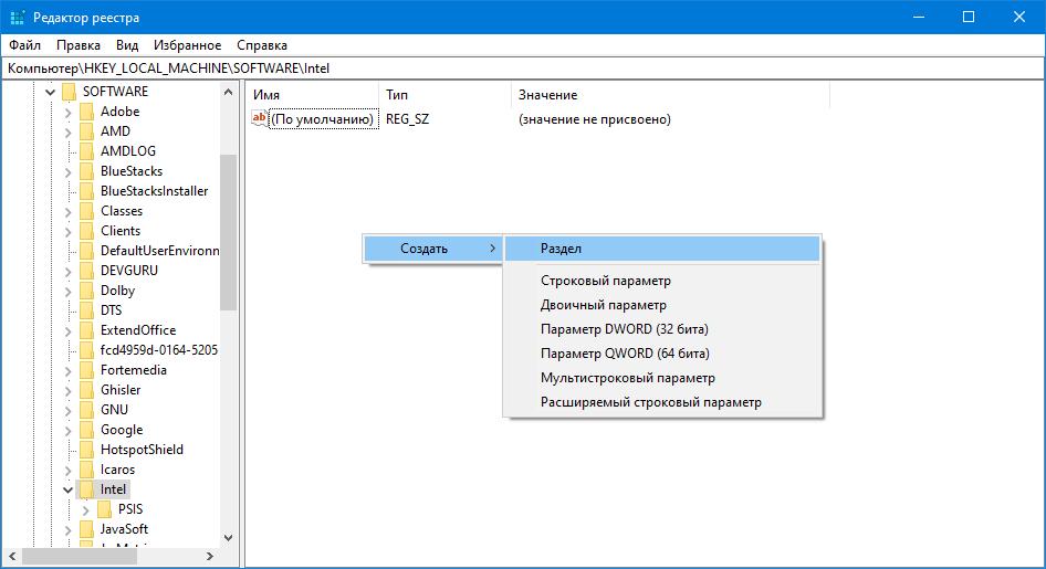 HKLM\Software\Intel